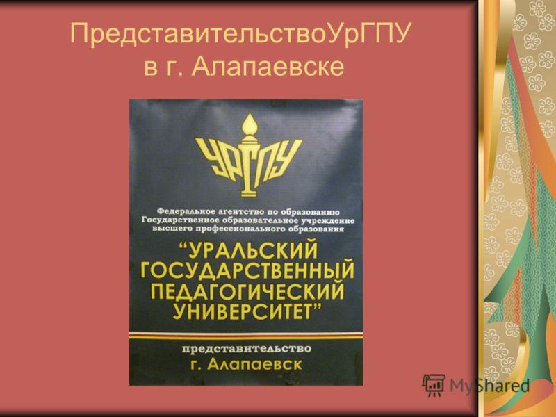 ПредставительствоУрГПУ в г. Алапаевске