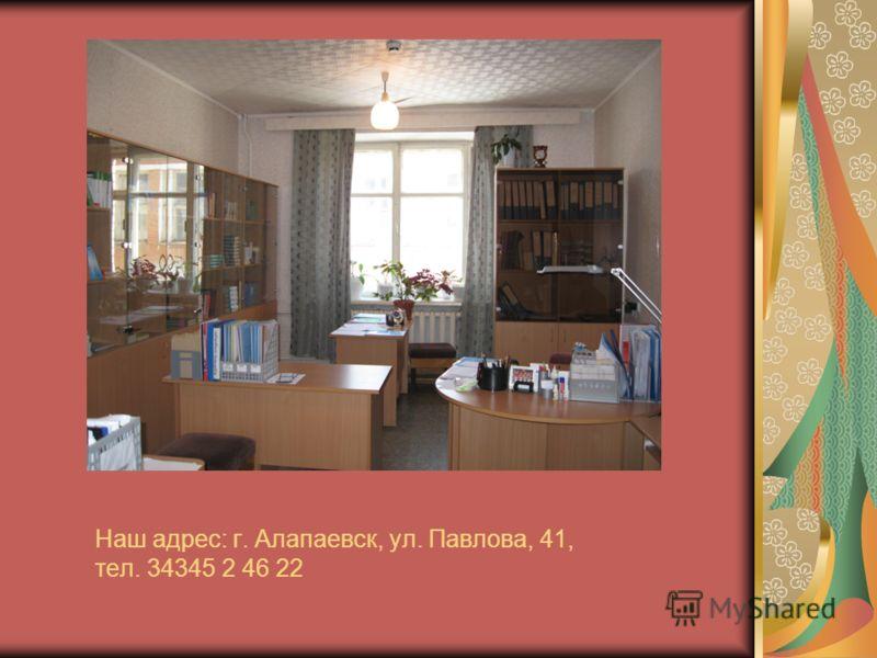 Наш адрес: г. Алапаевск, ул. Павлова, 41, тел. 34345 2 46 22