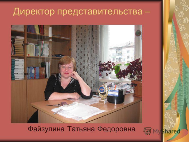 Директор представительства – Файзулина Татьяна Федоровна