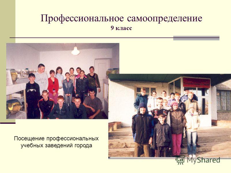 Профессиональное самоопределение 9 класс Посещение профессиональных учебных заведений города