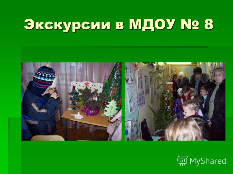 Экскурсии в МДОУ 8