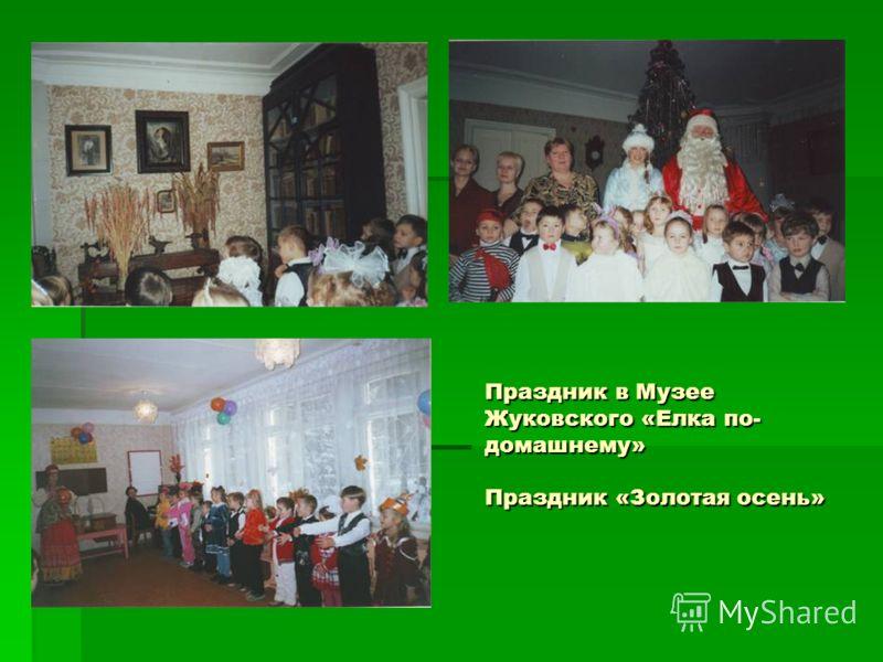 Праздник в Музее Жуковского «Елка по- домашнему» Праздник «Золотая осень»