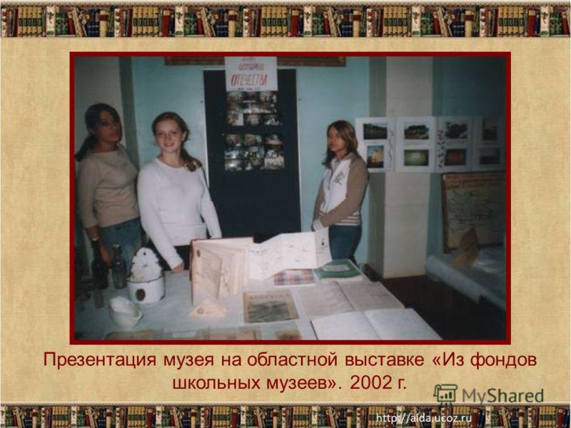 Презентация музея на областной выставке «Из фондов школьных музеев». 2002 г.