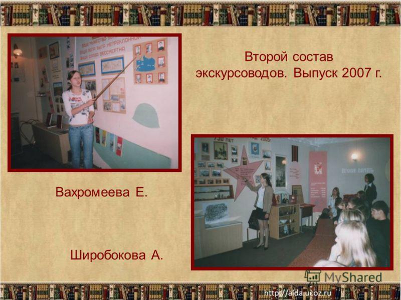 Второй состав экскурсоводов. Выпуск 2007 г. Вахромеева Е. Широбокова А.