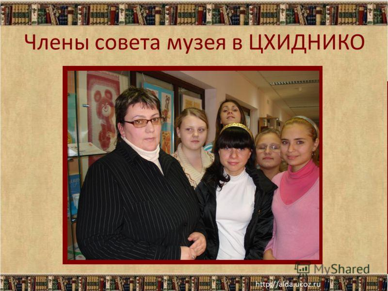 Члены совета музея в ЦХИДНИКО