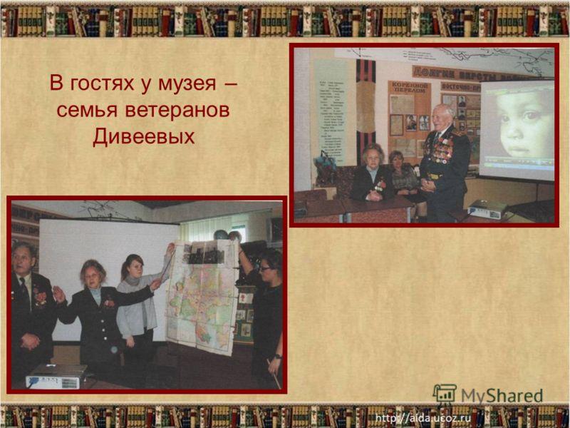 В гостях у музея – семья ветеранов Дивеевых