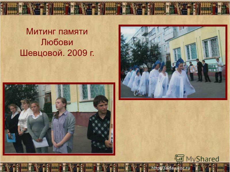 Митинг памяти Любови Шевцовой. 2009 г.