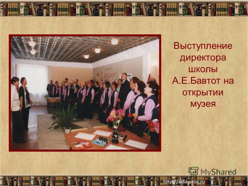 Выступление директора школы А.Е.Бавтот на открытии музея