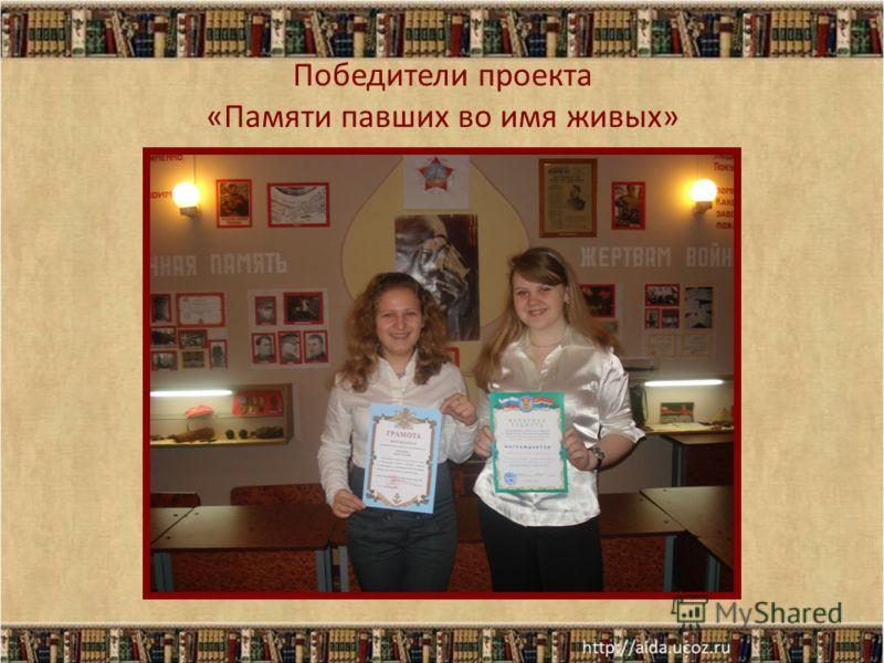 Победители проекта «Памяти павших во имя живых»
