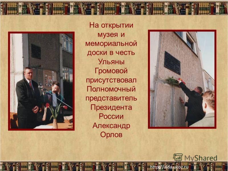 На открытии музея и мемориальной доски в честь Ульяны Громовой присутствовал Полномочный представитель Президента России Александр Орлов