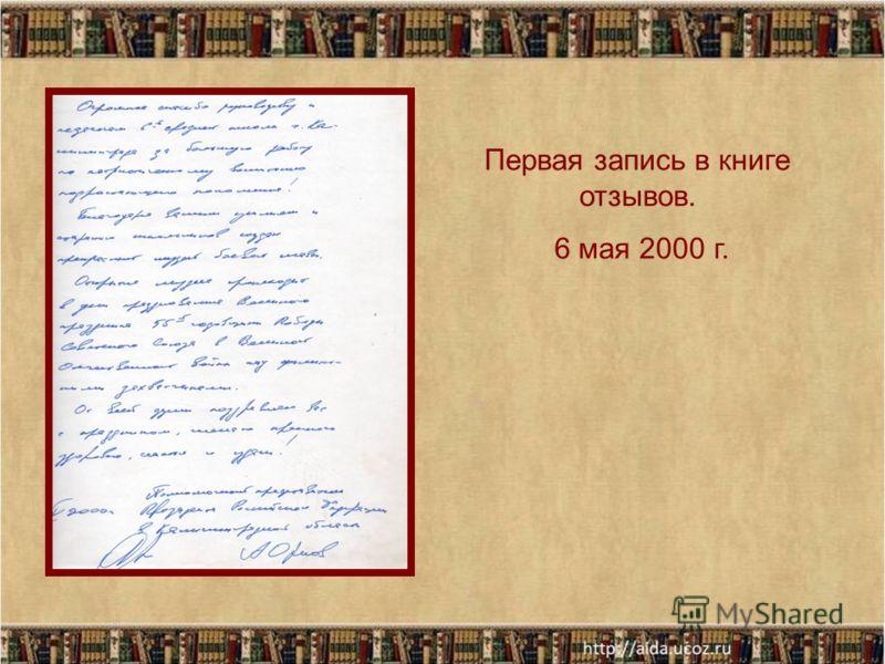 Первая запись в книге отзывов. 6 мая 2000 г.
