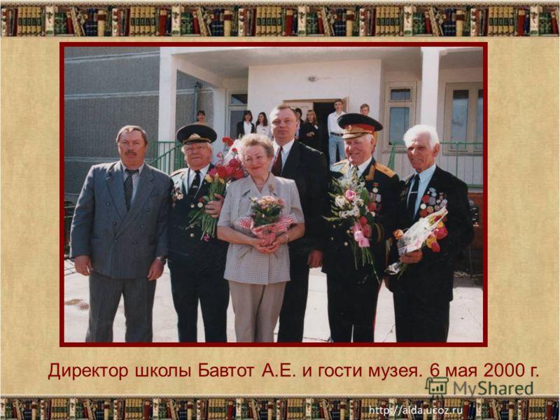 Директор школы Бавтот А.Е. и гости музея. 6 мая 2000 г.