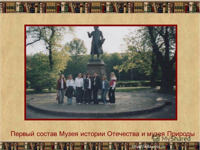 Первый состав Музея истории Отечества и музея Природы