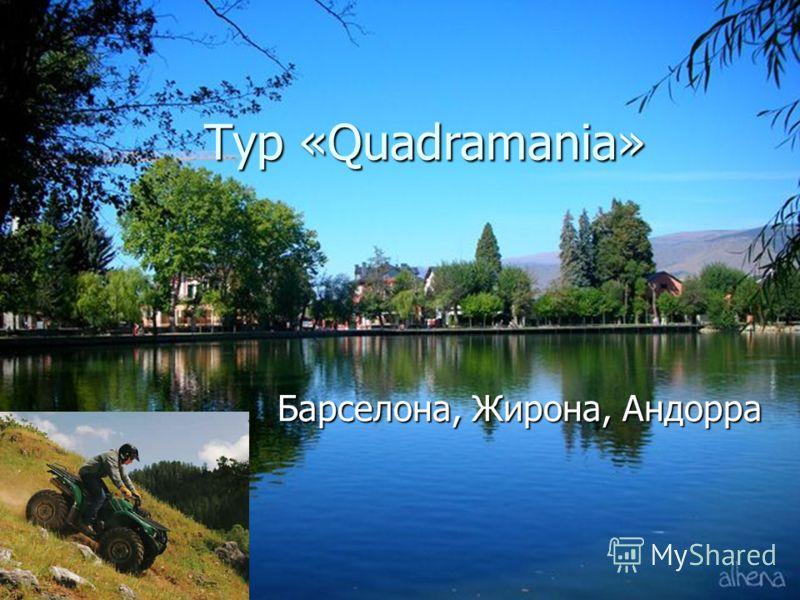 Тур «Quadramania» Барселона, Жирона, Андорра