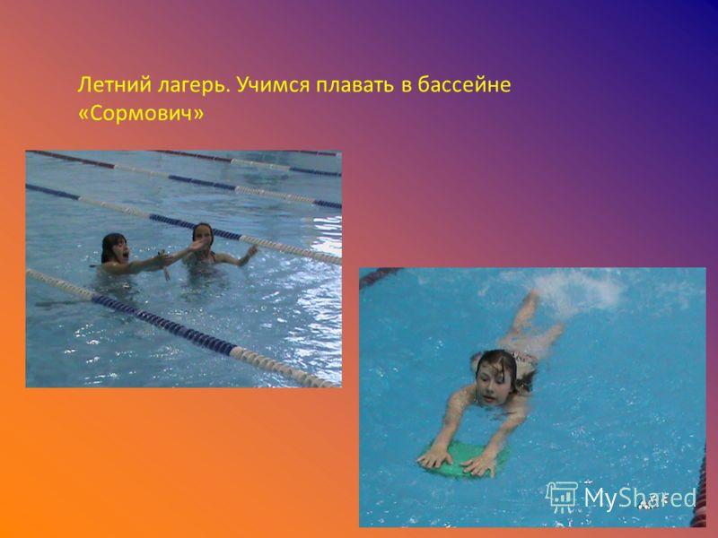 Летний лагерь. Учимся плавать в бассейне «Сормович»