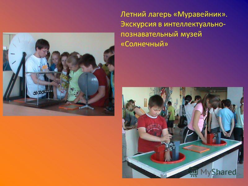 Летний лагерь «Муравейник». Экскурсия в интеллектуально- познавательный музей «Солнечный»