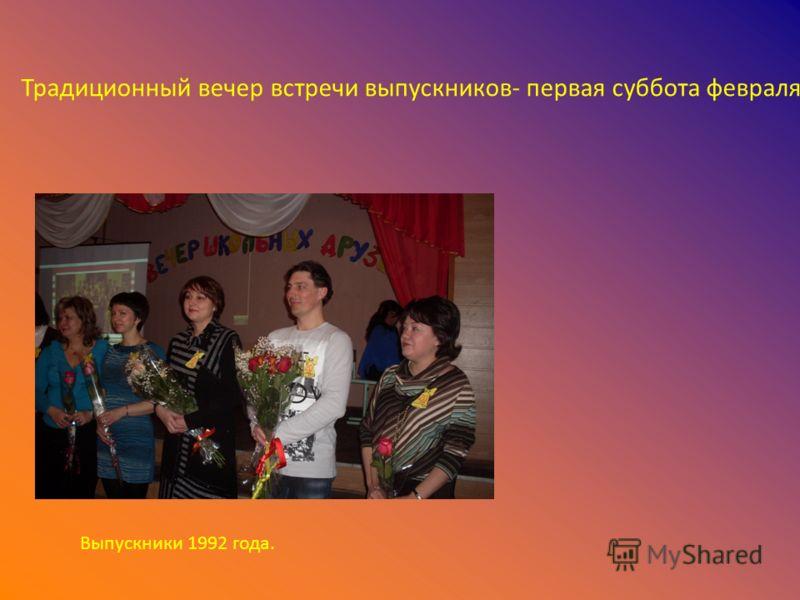 Традиционный вечер встречи выпускников- первая суббота февраля Выпускники 1992 года.