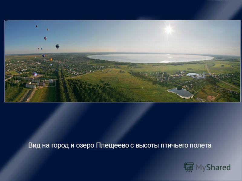 Вид на город и озеро Плещеево с высоты птичьего полета