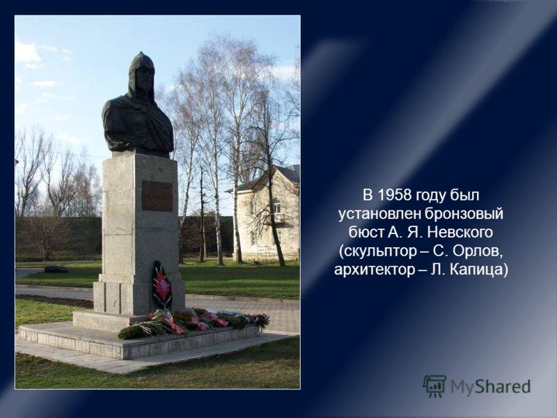 В 1958 году был установлен бронзовый бюст А. Я. Невского (скульптор – С. Орлов, архитектор – Л. Капица)