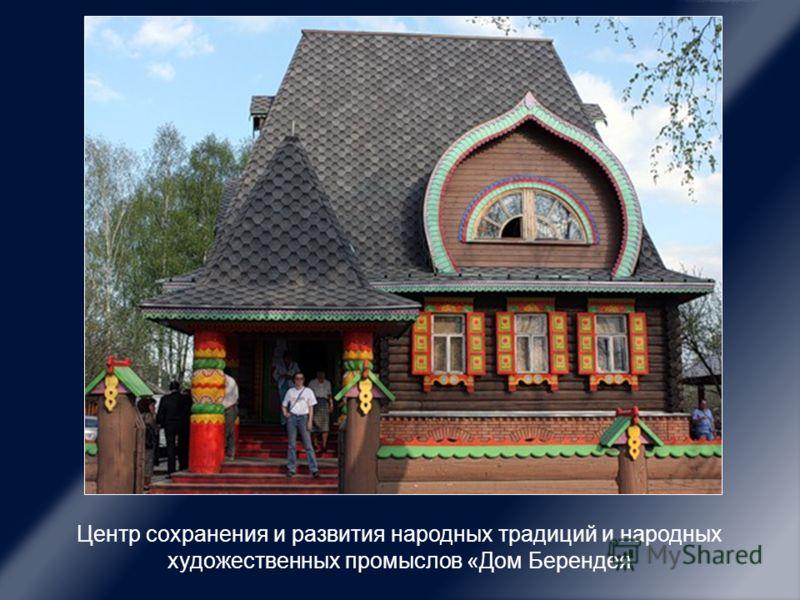 Центр сохранения и развития народных традиций и народных художественных промыслов «Дом Берендея