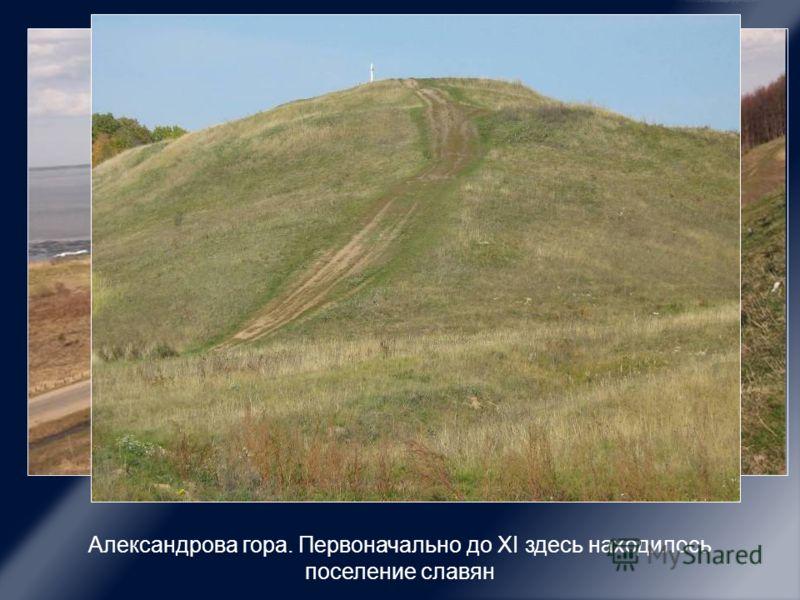 Александрова гора. Первоначально до ХI здесь находилось поселение славян