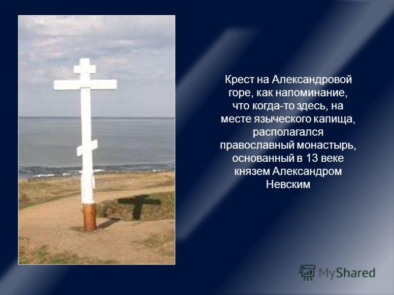 Крест на Александровой горе, как напоминание, что когда-то здесь, на месте языческого капища, располагался православный монастырь, основанный в 13 веке князем Александром Невским