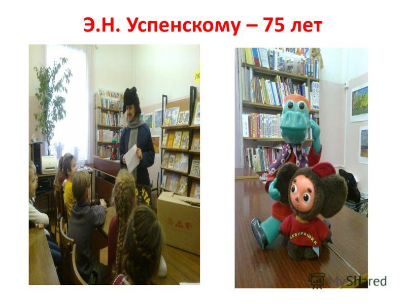Э.Н. Успенскому – 75 лет