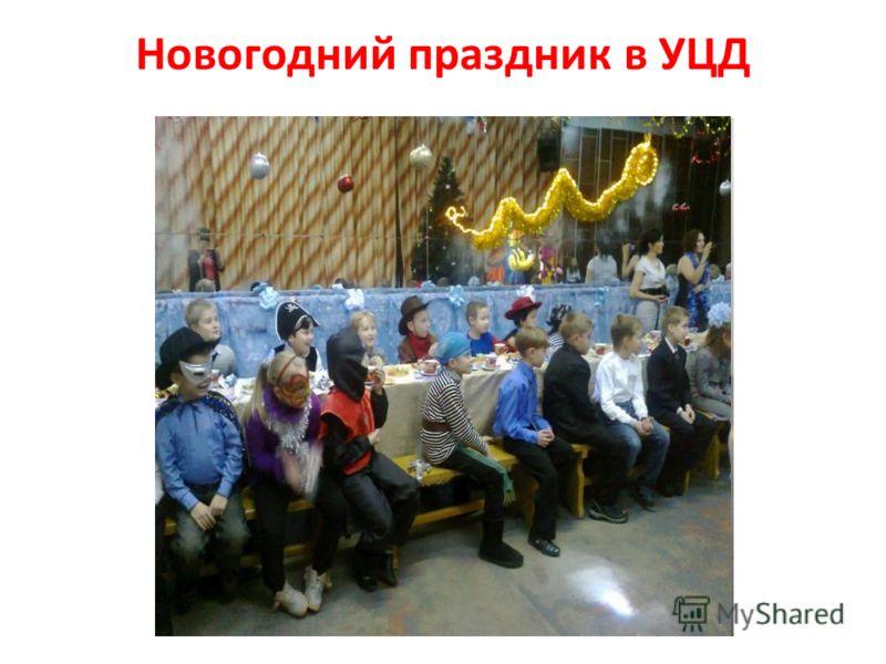 Новогодний праздник в УЦД