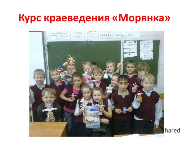 Курс краеведения «Морянка»