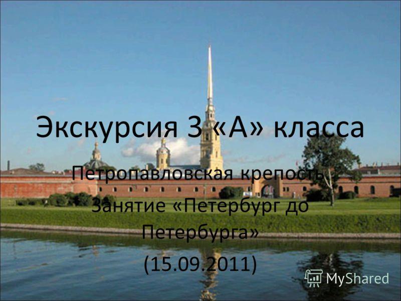 Экскурсия 3 «А» класса Петропавловская крепость. Занятие «Петербург до Петербурга» (15.09.2011)