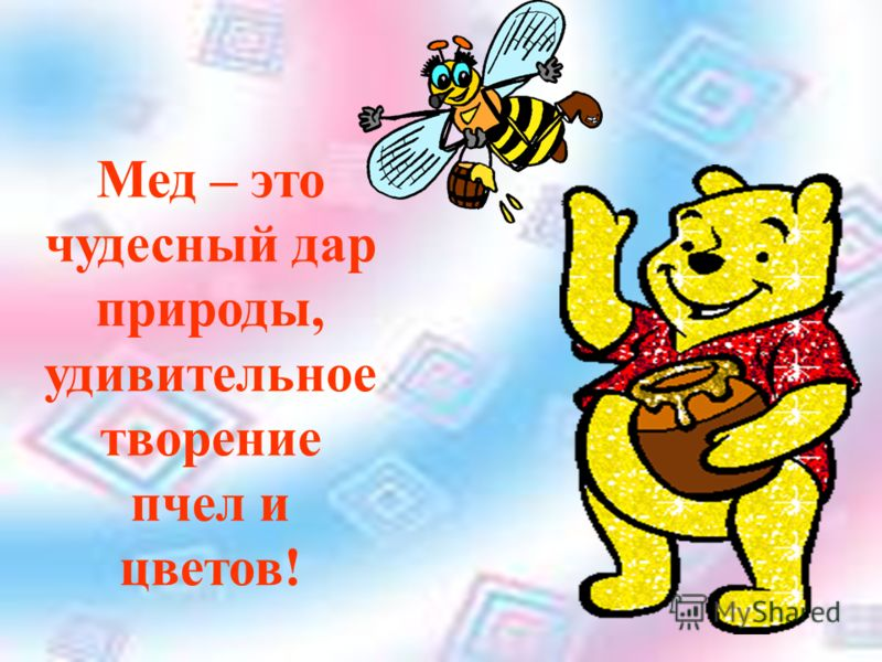 Мед – это чудесный дар природы, удивительное творение пчел и цветов!