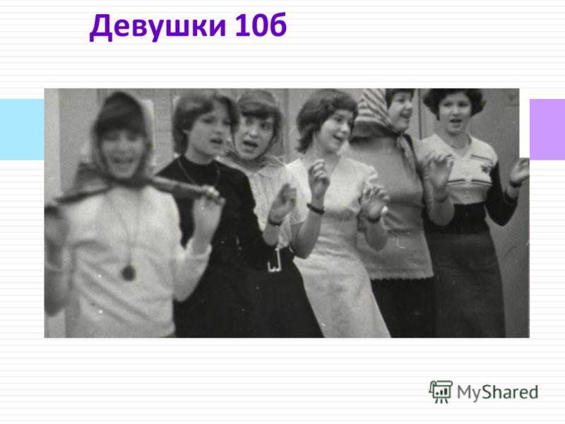 Девушки 10 б