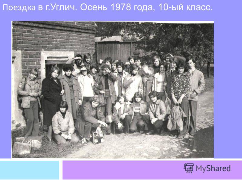 Поездка в г.Углич. Осень 1978 года, 10-ый класс.