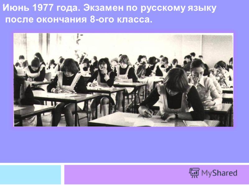 . Июнь 1977 года. Экзамен по русскому языку после окончания 8-ого класса.