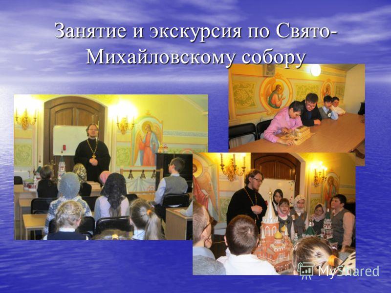 Занятие и экскурсия по Свято- Михайловскому собору