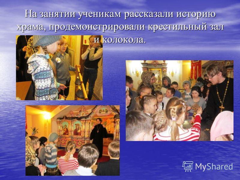На занятии ученикам рассказали историю храма, продемонстрировали крестильный зал и колокола.