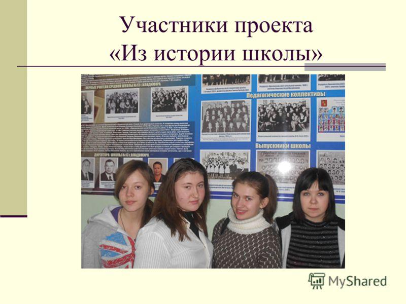 Участники проекта «Из истории школы»