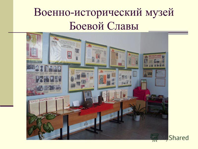 Военно-исторический музей Боевой Славы