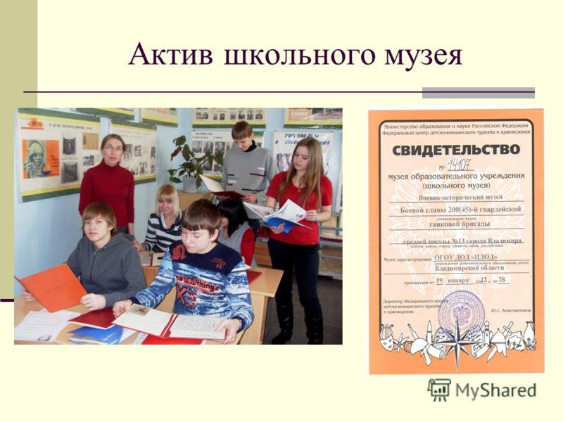 Актив школьного музея