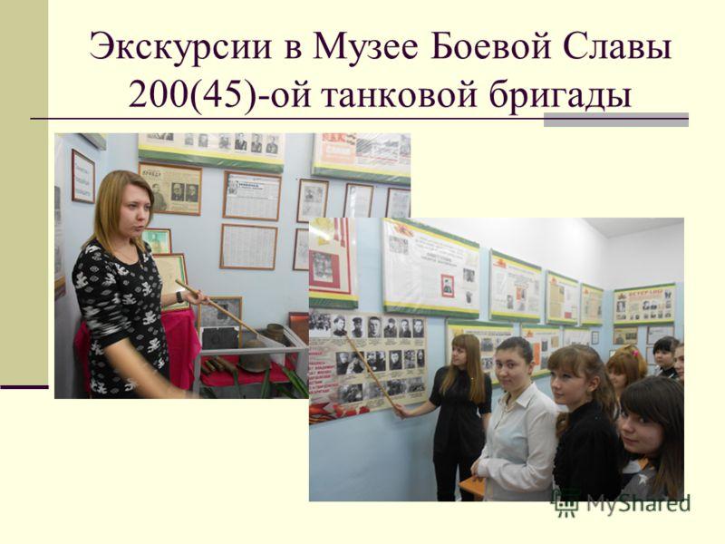 Экскурсии в Музее Боевой Славы 200(45)-ой танковой бригады