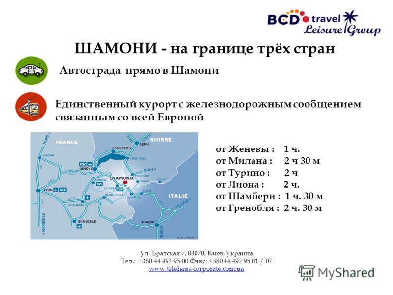 от Женевы : 1 ч. от Милана : 2 ч 30 м от Тyрино : 2 ч от Лиона : 2 ч. от Шамбери : 1 ч. 30 м от Гренобля : 2 ч. 30 м Единственный курорт с железнодорожным сообщениeм связанным со всей Европой Автострада прямо в Шамони ШАМОНИ - на границе трёх стран У