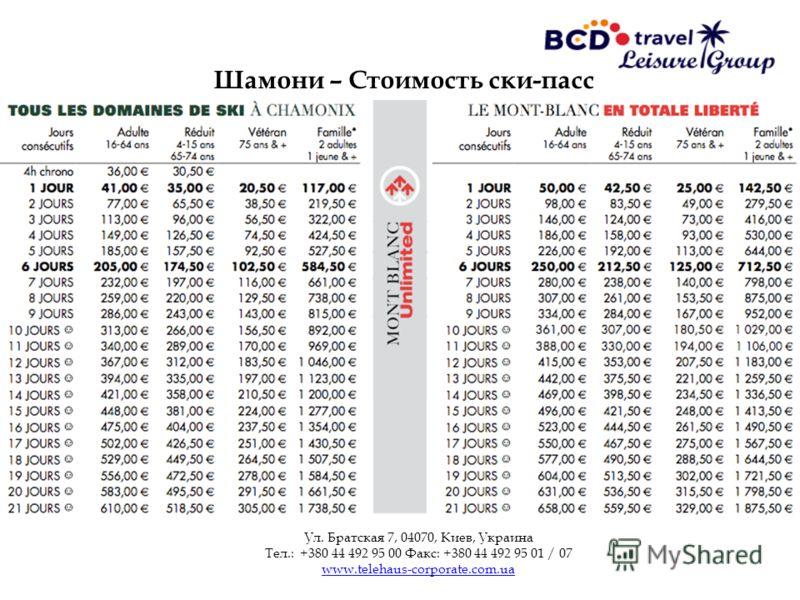 Шамони – Стоимость ски-пасс Ул. Братская 7, 04070, Киев, Украина Тел.: +380 44 492 95 00 Факс: +380 44 492 95 01 / 07 www.telehaus-corporate.com.ua