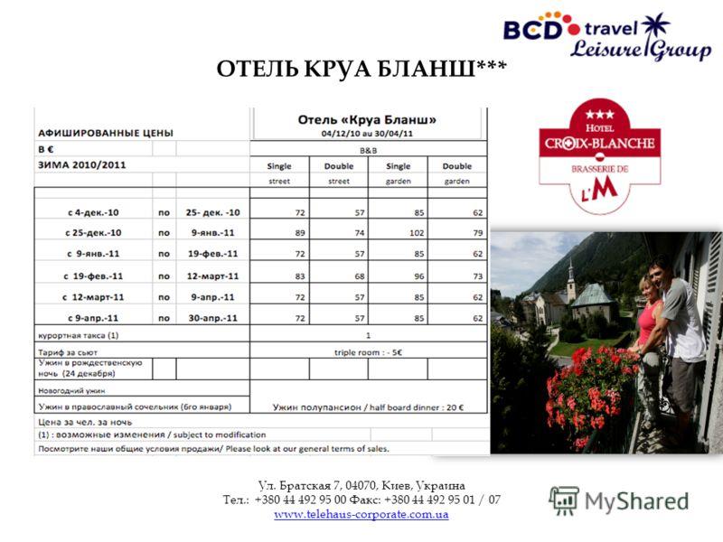 ОТЕЛЬ КРУА БЛАНШ*** Ул. Братская 7, 04070, Киев, Украина Тел.: +380 44 492 95 00 Факс: +380 44 492 95 01 / 07 www.telehaus-corporate.com.ua