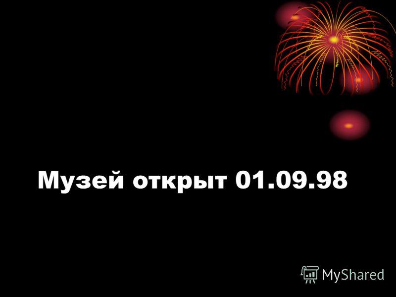 Музей открыт 01.09.98