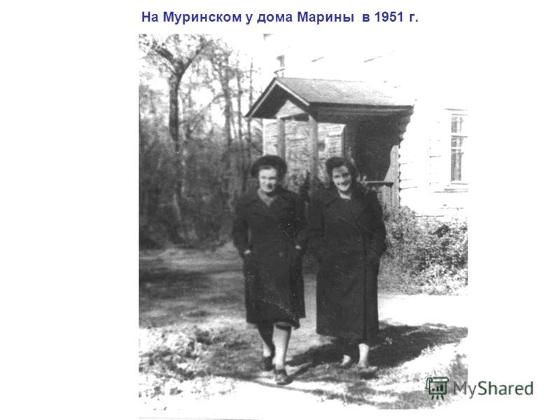 На Муринском у дома Марины в 1951 г.