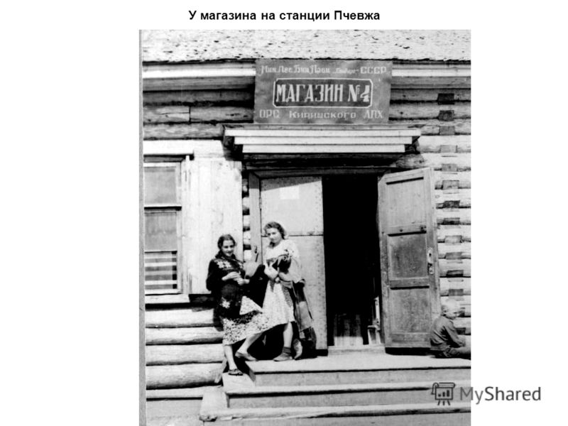 У магазина на станции Пчевжа