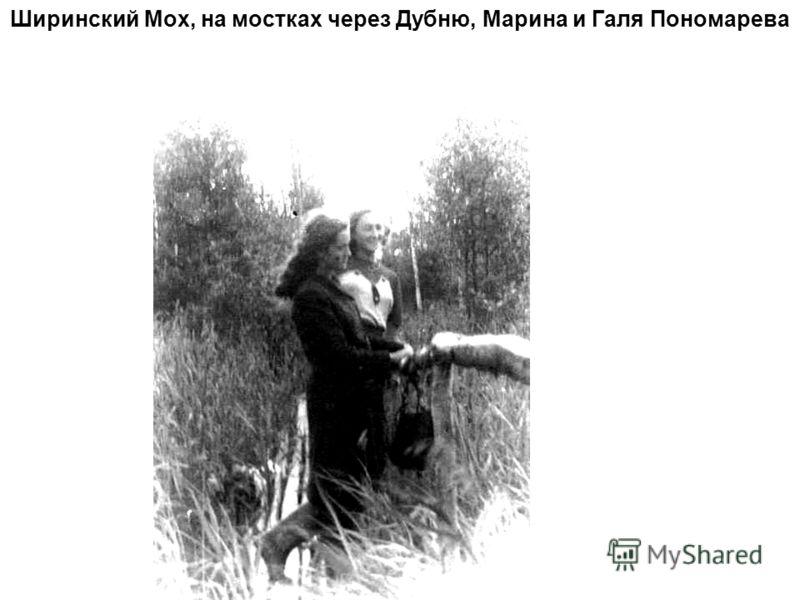Ширинский Мох, на мостках через Дубню, Марина и Галя Пономарева
