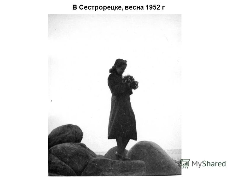 В Сестрорецке, весна 1952 г