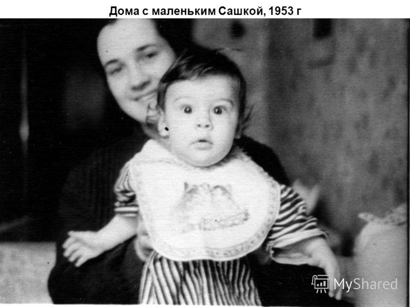 Дома с маленьким Сашкой, 1953 г