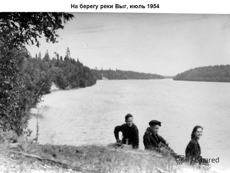 На берегу реки Выг, июль 1954